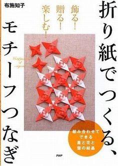 Origami Motif Pattern by Tomoko Fuse - Japanese Paper Craft Book - JapanLovelyCrafts