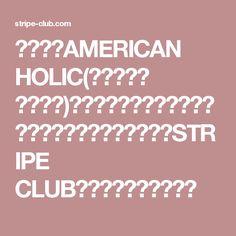 【公式】AMERICAN HOLIC(アメリカン ホリック)のファッション通販サイト|ファッション通販サイトのSTRIPE CLUB(ストライプクラブ)