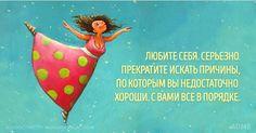 15 открыток с правильными советами