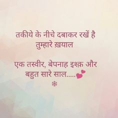 Quotes and Whatsapp Status videos in Hindi, Gujarati, Marathi Secret Love Quotes, First Love Quotes, Love Quotes Poetry, Love Quotes In Hindi, True Love Quotes, Strong Quotes, Hindi Quotes Images, Shyari Quotes, Hindi Words