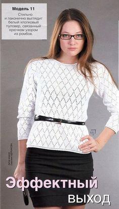 Стильный пуловер узором из ромбов