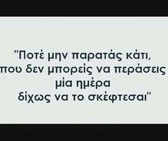 Favorite Quotes, Best Quotes, I Love You, My Love, Greek Words, Greek Quotes, Movie Quotes, Wise Words, Love Story