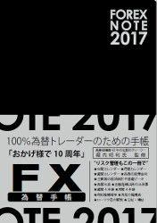 堀内昭利 FOREX NOTE 為替手帳 2017 [ブラック]