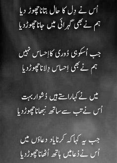 funny urdu poetry fun \ funny urdu poetry ` funny urdu poetry fun ` funny urdu poetry humour ` funny urdu poetry jokes ` funny urdu poetry lol ` funny urdu poetry for friends ` funny urdu poetry romantic ` funny urdu poetry posts Urdu Quotes, Best Quotes In Urdu, Poetry Quotes In Urdu, Urdu Poetry Romantic, Love Poetry Urdu, Jokes Quotes, Islamic Quotes, Life Quotes, Memes
