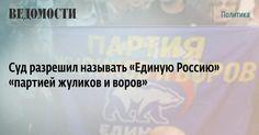 Суд разрешил называть «Единую Россию» «партией жуликов и воров»