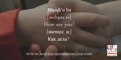 4_how_are_you_armenianflashcards.png 1024×512 пикс