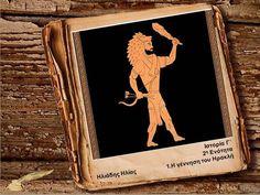 Ιστορία Γ΄, 2η Ενότητα - 1. Η γέννηση του Ηρακλή by iliasili via authorSTREAM