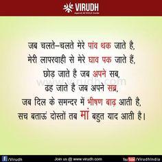 सभी माताओं को समर्पित ....शेयर जरूर करें .. join us @ www.virudh.com