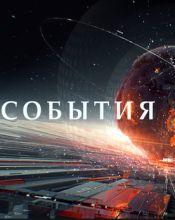 Описание: Основная ежедневная информационная программа канала, посвящённая важнейшим общественным, политическим, экономическим и культурным событиям дня в России и за рубежом.