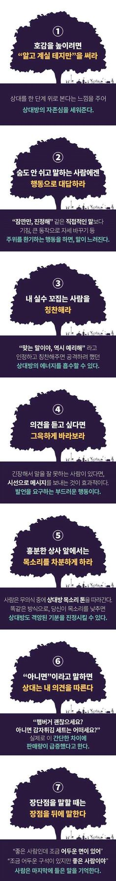 가생이닷컴>유머엽기 > 유머게시판 > 대화의 방법 Life Skills, Life Lessons, Wise Quotes, Inspirational Quotes, Be Like Meme, Life Words, Survival Life, Better Life, Cool Words