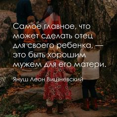I am an example of these words. Ask my wife ! Wise Quotes, Mood Quotes, Inspirational Quotes, A Piece Of Advice, Russian Quotes, Laws Of Life, Clever Quotes, Different Quotes, Mindfulness Quotes