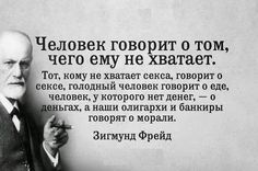 зигмунд фрейд цитаты в картинках: 9 тыс изображений найдено в Яндекс.Картинках