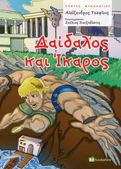 Bookstars :: Δαίδαλος και Ικαρος - Πρώτες Μυθολογίες Book Covers, Comic Books, Comics, Cartoons, Cartoons, Comic, Comic Book, Cover Books, Comics And Cartoons
