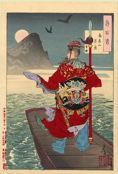 """Yoshitoshi, 1885. Print. """"Rising Moon over Mount Nanping - Cao Cao'. The Chinese war-lord Cao Cao depicted standing on boat on the eve of the Battle of the Red Cliffs."""""""
