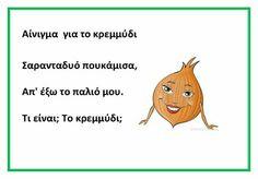dreamskindergarten Το νηπιαγωγείο που ονειρεύομαι !: Αινίγματα για τα λαχανικά Greek Language, Eating Habits, Activities For Kids, Baby Kids, Eating Healthy, School, Nutrition, Foods, Vegetables