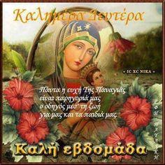 Good Morning Good Night, Good Morning Quotes, Prayers, Movie Posters, Greek, Decor, Destinations, Viajes