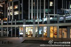 haollee baking classes in Beijing (sanlitun soho)
