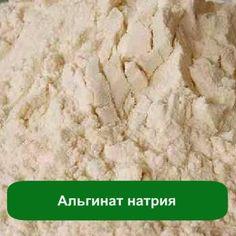 Альгинат натрия – 10 грамм
