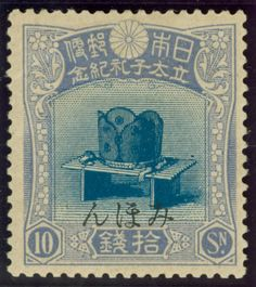 japanese postage stamps | Stamp Chat Board & Stamp Bulletin Board Forum • View topic - Japan ...