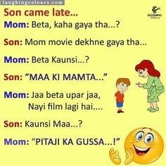 When the kid comes home late. Very Funny Short Jokes, Funniest Short Jokes, Funny English Jokes, Telugu Jokes, Jokes In Hindi, Free Birthday Wishes, English Comedy, Comedy Jokes, Girly Quotes