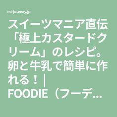 スイーツマニア直伝「極上カスタードクリーム」のレシピ。卵と牛乳で簡単に作れる! | FOODIE(フーディー)