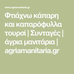 Φτιάχνω κάπαρη και καπαρόφυλλα τουρσί | Συνταγές | άγρια μανιτάρια | agriamanitaria.gr