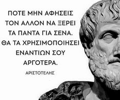 Αριστοτέλης Wise Man Quotes, Men Quotes, Famous Quotes, Wisdom Quotes, Book Quotes, Words Quotes, Funny Quotes, Life Quotes, Poetry Quotes