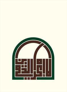 لا إكراه في الدين #الخط_العربي Syria Art - Munir AlShaarani