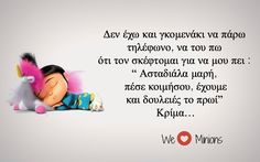 We Love Minions, Funny Greek, Funny Memes, Jokes, Cute Quotes, Lol, Humor, Diva, Makeup