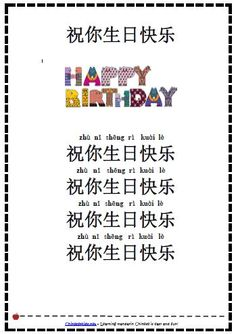 "Video & lyrics to Mandarin Chinese ""Happy Birthday"""