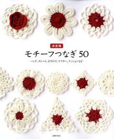 CROCHET MOTIFS 50 ITEMS  Japanese Craft Book by pomadour24 on Etsy, $26.00