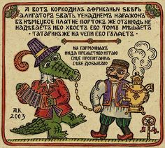 Woodcut representation of modern animation films by Andrey Kuznetsov