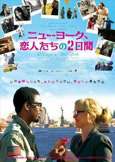 [2013]ニューヨーク、恋人たちの2日間
