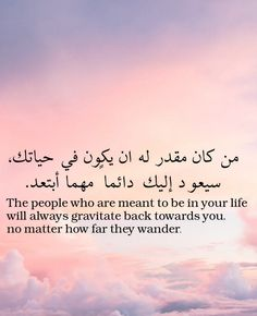 more arabic poetry, arabic words, great words, wise words, me quote Islamic Quotes, Arabic English Quotes, Arabic Love Quotes, Arabic Words, Arabic Poetry, Arabic Text, Words Quotes, Wise Words, Life Quotes