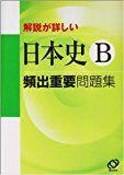 解説が詳しい日本史B頻出重要問題集 解説が詳しい日本史B頻出重要問題集 posted with カエレバ 旺文社 2005-03 Amazon 楽天市場 日常学習から入試基礎力の養成を目指す問題集です。現役生でも無理なく学習できるように過去の入試問題等を厳選し、収録しました。基本的な問題を中心としながらも、別冊の解答解説は入試を視野にいれた詳しい解説としています。授業の予・復習から入試対策まで幅広く使える問題集です。 定価(税込み): ¥924 難易度: やや易~やや難 ジャンル: 参考書 おすすめ度: ☆☆☆☆★ リンク: 解説が詳しい日本史B頻出重要問題集 使いやすさ 9 整理された紙面と難しすぎない難易度。 内容の良さ 9 やや物足りないところもあるが、基礎はしっかり押さえている。 受験に役立つ 9 解説は詳しく、問題だけでなく解説も読むことで理解は深まる。 見やすさ 9 レイアウトは分かりやすいが、少しつめこみすぎに思うところも。 総合評価 9 値段も高くなく、入門の問題集としてはよい。 高1 高2 高3 センター 私大 難関大 ○ ○ ○ ○ ○ △…