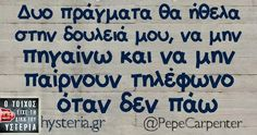 Best Quotes, Funny Quotes, Greek Quotes, Funny Images, Sarcasm, Jokes, Lol, Entertaining, Humor