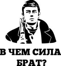 Бодров - В чём сила?