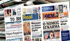 Τα πρωτοσέλιδα των Κυριακάτικων εφημερίδων 12 Νοεμβρίου 2017