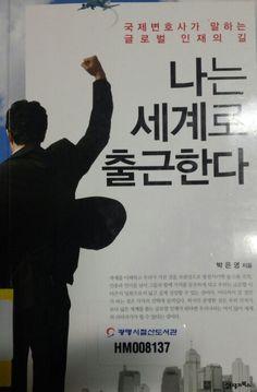 나는 세계로 출근한다 15.3.14. 박은영