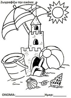 Summer Coloring Pages Kindergarten - Free Coloring Sheets