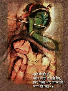 By Reena kapoor Radha Krishna Love Quotes, Lord Krishna Images, Radha Krishna Pictures, Jai Shree Krishna, Krishna Radha, Radha Rani, Krishna Statue, Radha Krishna Wallpaper, Krishna Painting