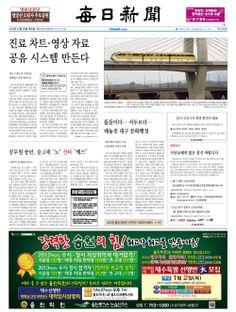2013년 12월 26일 목요일 매일신문 1면