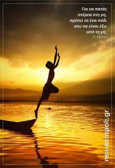 Οδυσσέας Ελύτης - Για να πατάς στέρεα στη γη, πρέπει το ένα πόδι σου να είναι έξω από τη γη (ΡΗΤΑ ΑΠΟ ΤΗ ΝΕΑ ΑΚΡΟΠΟΛΗ)