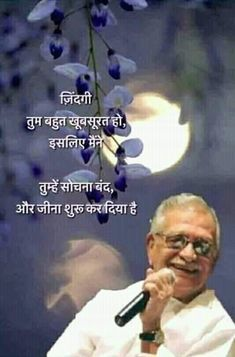Maa Quotes, Hindi Quotes On Life, Poem Quotes, Quotable Quotes, True Quotes, Best Quotes, Poems, Indian Quotes, Gujarati Quotes