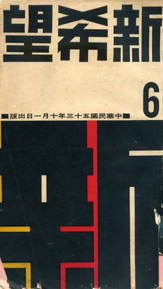 Love the long and narrow format for this simply gorgeous unidentified Chinese mag from the 30's(?).