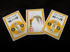 杭全神社 では、毎年 「 福の種 」を授けてもらえます。 初詣に行ったけど、人多...