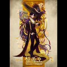 Jungkook Fanart, Bts Jungkook, Anime Art Girl, Anime Guys, Mamamoo, Bts Art, Foto E Video, Photo And Video, Kpop