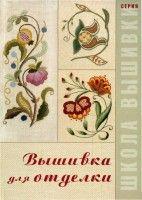 """(10) Gallery.ru / rondo32 - """"bordado para la decoración."""" Álbum"""