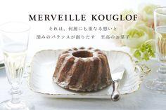 マリーアントワネットが愛したと言われるフランス伝統菓子「クグロフ」専門店が通販限定でOPEN!