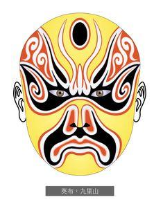 Chinese Opera Masks,Peking Opera Masks,JiuLiShan YingBu